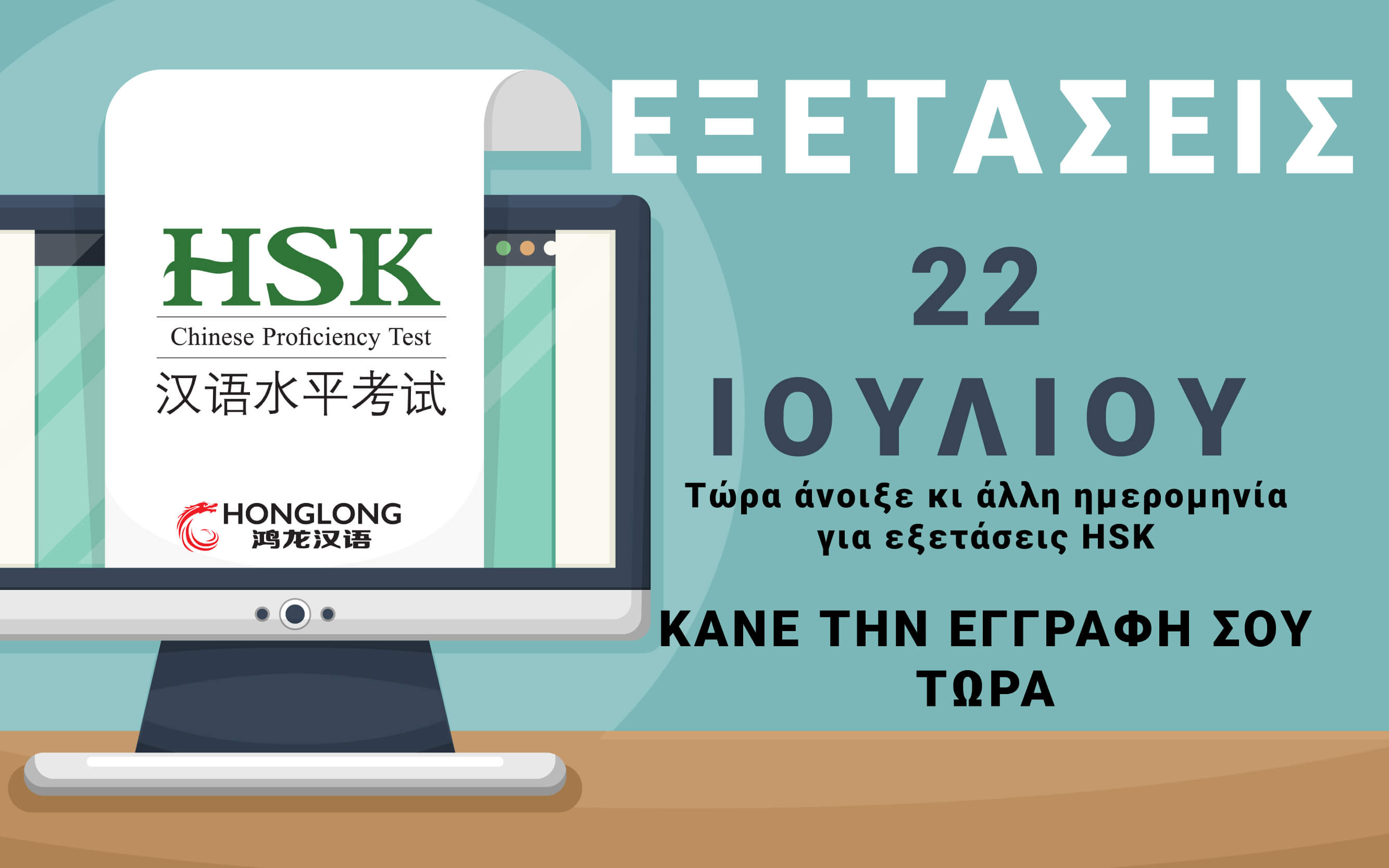 HSK_22July_Exams-01
