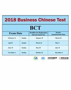 bct2018